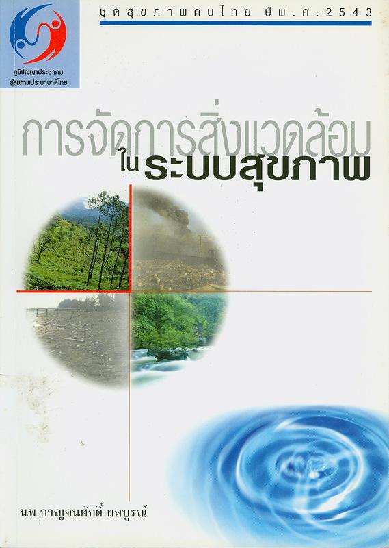 การจัดการสิ่งแวดล้อมในระบบสุขภาพ /กาญจนศักดิ์ ผลบูรณ์||ชุดสุขภาพคนไทย ปี พ.ศ.2543