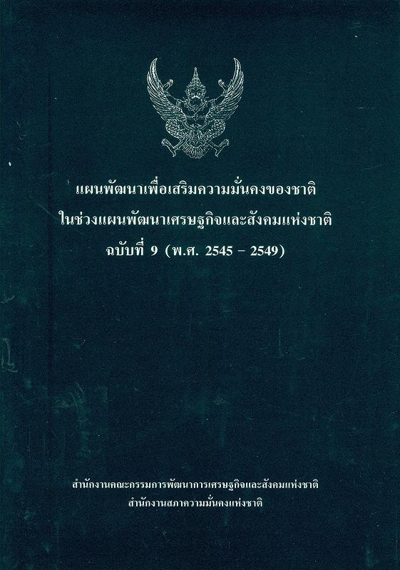 แผนพัฒนาเพื่อเสริมความมั่นคงของชาติในช่วงแผนพัฒนาเศรษฐกิจและสังคมแห่งชาติ ฉบับที 9 (พ.ศ. 2545-2549) / สำนักงานคณะกรรมการพัฒนาการเศรษฐกิจและสังคมแห่งชาติ, สำนักงานสภาความมั่นคงแห่งชาติ