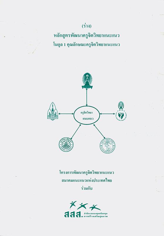 (ร่าง) หลักสูตรพัฒนาครูจิตวิทยาแนะแนว /โดย โครงการพัฒนาครูจิตวิทยาแนะแนว สมาคมแนะแนวแห่งประเทศไทย ร่วมกับ สำนักงานกองทุนสนับสนุนการสร้างเสริมสุขภาพ||ร่างหลักสูตรพัฒนาครูจิตวิทยาแนะแนว