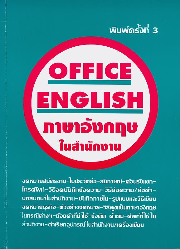 ภาษาอังกฤษในสำนักงาน /เขียน : อ.นฤมล||Office English |Office English ภาษาอังกฤษในสำนักงาน