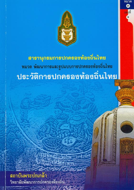 สารานุกรมการปกครองท้องถิ่นไทย หมวดที่ 3 พัฒนาการและรูปแบบการปกครองท้องถิ่นไทย ลำดับที่ 1 ประวัติการปกครองท้องถิ่นไทย /ผู้เขียน สุวัสดี โภชน์พันธุ์ ; สถาบันพระปกเกล้า||สารานุกรมการปกครองท้องถิ่นไทย หมวด พัฒนาการและรูปแบบการปกครองท้องถิ่นไทย ประวัติการปกครองท้องถิ่นไทย|ประวัติการปกครองท้องถิ่นไทย||สารานุกรมการปกครองท้องถิ่นไทย ;หมวดที่ 3 ลำดับที่ 1