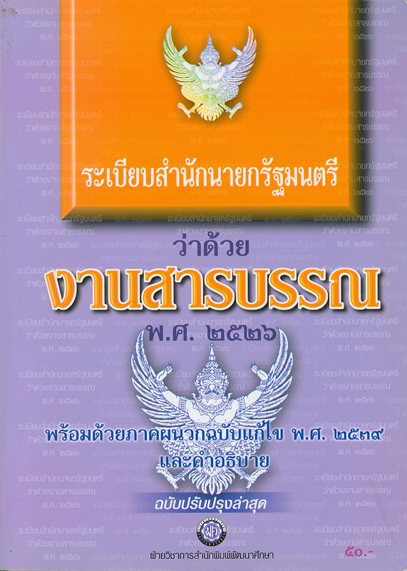 ระเบียบสำนักนายกรัฐมนตรีว่าด้วยงานสารบรรณ พ.ศ. 2526 พร้อมภาคผนวกฉบับแก้ไข พ.ศ. 2539 และคำอธิบาย /บรรณาธิการ, วิสิทธิ์ โรจน์พจนรัตน์||ระเบียบงานสารบรรณ (ตัวบท)