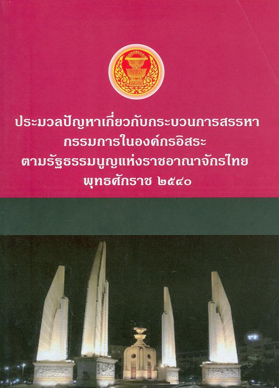 ประมวลปัญหาเกี่ยวกับกระบวนการสรรหากรรมการในองค์กรอิสระตามรัฐธรรมนูญแห่งราชอาณาจักรไทย พุทธศักราช 2540 /กลุ่มงานสรรหาและแต่งตั้ง สำนักกำกับและตรวจสอบ สำนักงานเลขาธิการวุฒิสภา