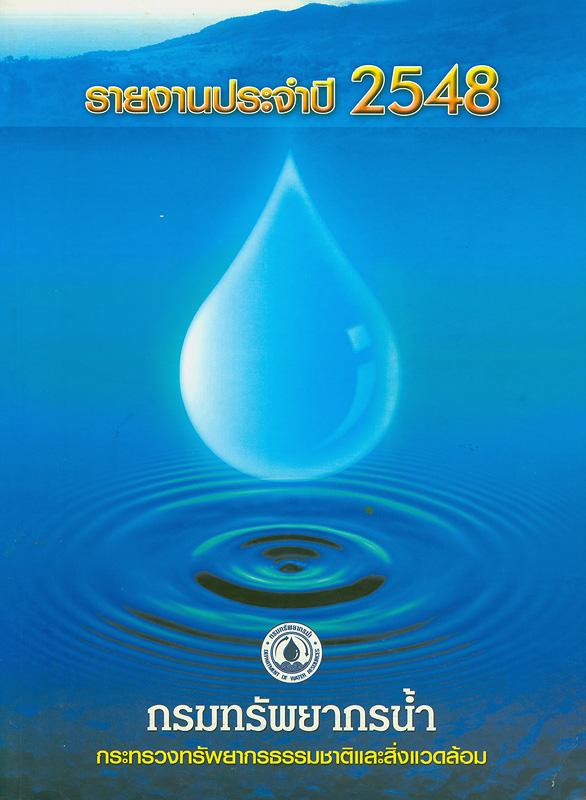 รายงานประจำปี 2548 กรมทรัพยากรน้ำ /กรมทรัพยากรน้ำ กระทรวงทรัพยากรธรรมชาติและสิ่งแวดล้อม  รายงานประจำปี กรมทรัพยากรน้ำ กระทรวงทรัพยากรธรรมชาติและสิ่งแวดล้อม