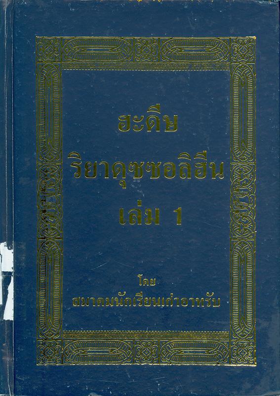 ริยาดุซซอลิฮีน /อิมามนะวะวีย์ แปลโดย สมาคมนักเรียนเก่าอาหรับ||ฮะดีษ ริยาดุซซอลิฮีน
