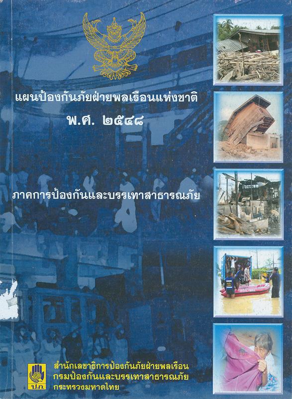 แผนป้องกันภัยฝ่ายพลเรือนแห่งชาติ พ.ศ. 2548 :ภาคการป้องกันและบรรเทาสาธารณภัย /สำนักเลขาธิการป้องกันภัยฝ่ายพลเรือน
