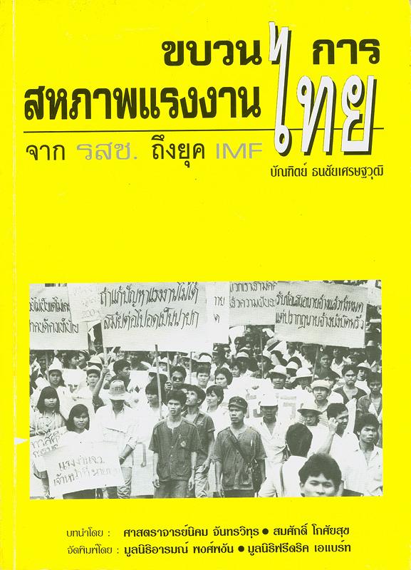 ขบวนการสหภาพแรงงานไทยจาก รสช.ถึงยุค IMF /บัณฑิตย์ ธนชัยเศรษฐวุฒิ