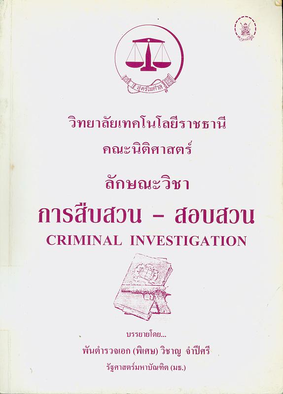 ลักษณะวิชาการสืบสวน-สอบสวน /บรรยายโดย วิชาญ จำปีศรี||การสืบสวน-สอบสวน|Criminal investigation