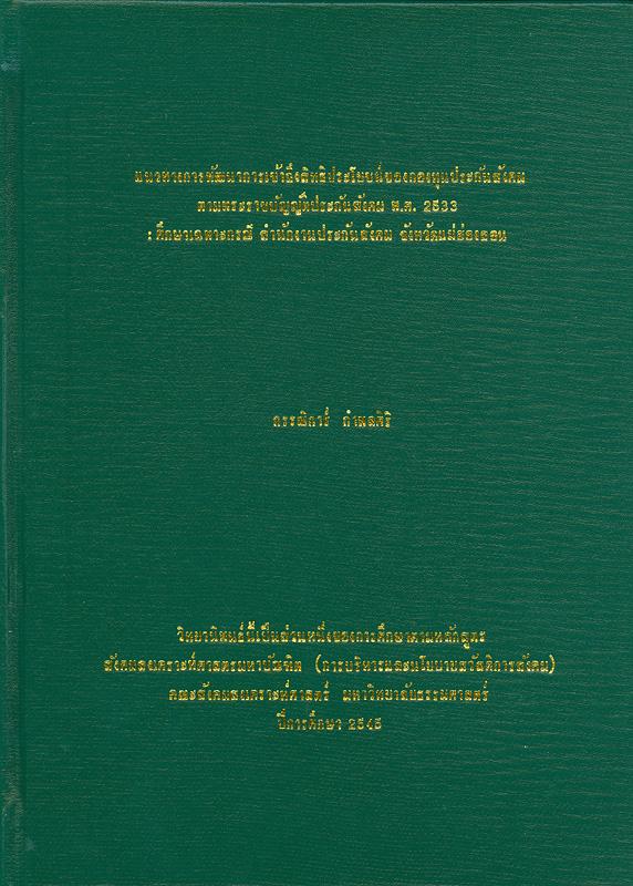 แนวทางการพัฒนาการเข้าถึงสิทธิประโยชน์ของผู้ประกันตนตามพระราชบัญญัติประกันสังคม พ.ศ. 2533 :ศึกษาเฉพาะกรณีสำนักงานประกันสังคมจังหวัด แม่ฮ่องสอน /กรรณิการ์ กำพลศิริ||Development of access to the social security fund's benefits in accordance with the Social Security Act B.E. 2533 (1990) focuses on Mae Hong Son's Social Security Office