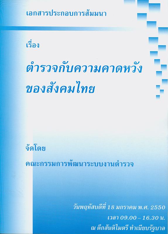 เอกสารประกอบการสัมมนาเรื่อง ตำรวจกับความคาดหวังของสังคมไทย วันพฤหัสบดีที่ 18 มกราคม พ.ศ. 2550 เวลา 09.00 - 16.30 น. ณ ตึกสันติไมตรี ทำเนียบรัฐบาล /จัดโดย คณะกรรมการพัฒนาระบบงานตำรวจ||ตำรวจกับความคาดหวังของสังคมไทย