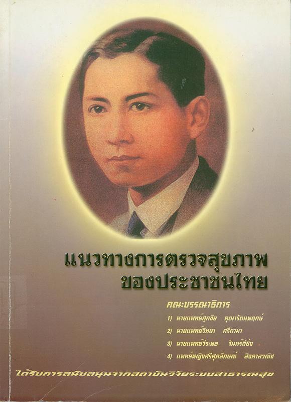 แนวทางการตรวจสุขภาพของประชาชนไทย /คณะบรรณาธิการ, ศุภชัย คุณารัตนพฤกษ์ ... [และคนอื่น ๆ]