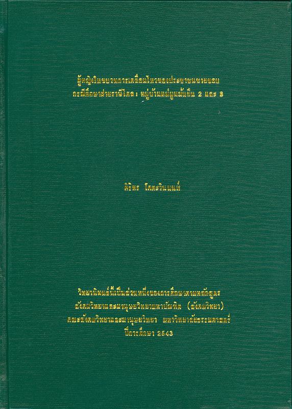 ผู้หญิงในขบวนการเคลื่อนไหวของประชาชนชายขอบ :กรณีศึกษาฝายราษีไศล : หมู่บ้านแม่มูนมั่นยืน 2 และ 3 /ศิริพร โคตะวินนนท์||Woman in the marginal people's movement : a case study of Mae Mun Man Yuen Community two and three at Rasi Salai Dam