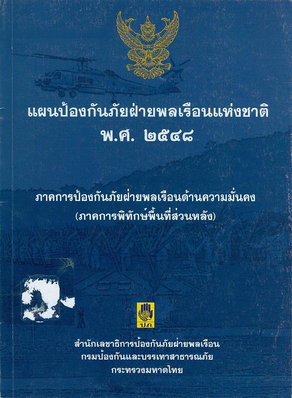 แผนป้องกันภัยฝ่ายพลเรือนแห่งชาติ พ.ศ. 2548 :ภาคการป้องกันภัยฝ่ายพลเรือนด้านความมั่นคง (ภาคการพิทักษ์พื้นที่ส่วนหลัง) /สำนักเลขาธิการป้องกันภัยฝ่ายพลเรือน