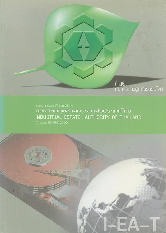 รายงานประจำปี 2543 การนิคมอุตสาหกรรมแห่งประเทศไทย /การนิคมอุตสาหกรรมแห่งประเทศไทย||Annual report 2000 Industry Estate Authority of Thailand|รายงานประจำปี การนิคมอุตสาหกรรมแห่งประเทศไทย
