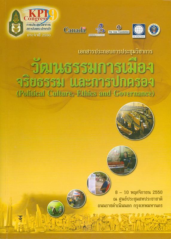 การประชุมวิชาการสถาบันพระปกเกล้า ครั้งที่ 9 ประจำปี 2550 เรื่อง