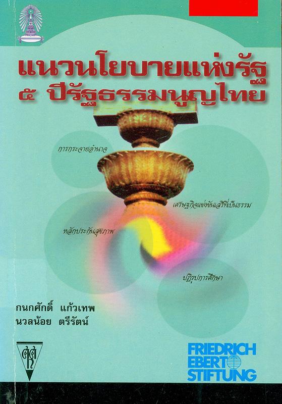 แนวนโยบายแห่งรัฐ 5 ปี รัฐธรรมนูญไทย /กนกศักดิ์ แก้วเทพ และ นวลน้อย ตรีรัตน์, บรรณาธิการ