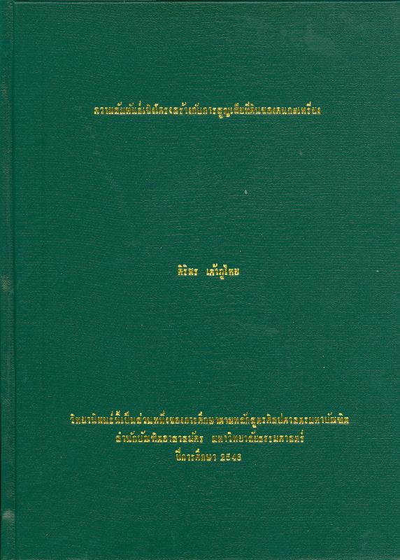 ความสัมพันธ์เชิงโครงสร้างกับการสูญเสียที่ดินของคนกะเหรี่ยง /ศิริพร เค้าภูไทย||Structural relations and loss of farmland in a Karen community