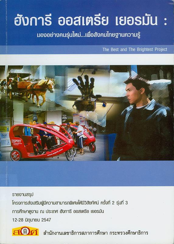 ฮังการี ออสเตรีย เยอรมัน :มองอย่างคนรุ่นใหม่...เพื่อสังคมไทยฐานความรู้ /สำนักงานเลขาธิการสภาการศึกษา กระทรวงศึกษาธิการ||มองอย่างคนรุ่นใหม่...สังคมไทยฐานความรู้|The best and the brightest project||สิ่งพิมพ์ สกศ. ;อันดับที่ 41/2548