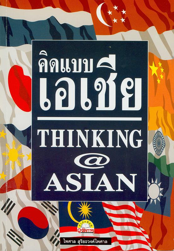 คิดแบบเอเชีย /ไพศาล สุริยะวงศ์ไพศาล||Thinking @ Asian