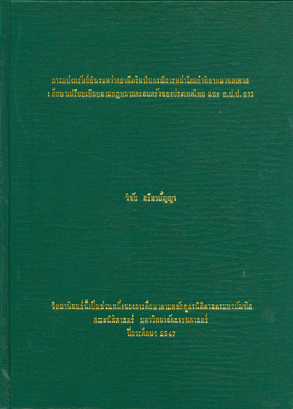 การแบ่งทรัพย์สินระหว่างสามีภริยาในกรณีการหย่าโดยคำพิพากษาของศาล :ศึกษาเปรียบเทียบตามกฎหมายครอบครัวของประเทศไทย และ ส.ป.ป. ลาว /วิชัย ศรีหาปัญญา||Division of common property (of husband and wife) by court decision : a comparision between Thai family law and Lao People Democratic Republic