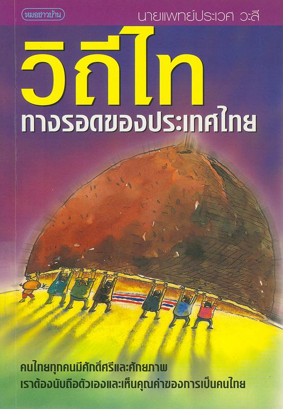 วิถีไท :ทางรอดของประเทศไทย /ประเวศ วะสี