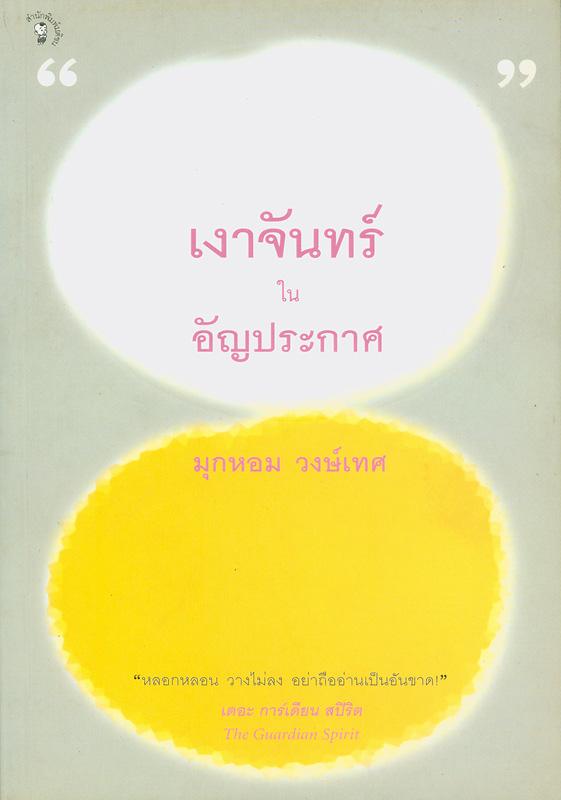 เงาจันทร์ในอัญประกาศ /มุกหอม วงษ์เทศ||ชุดวรรณกรรมไทย