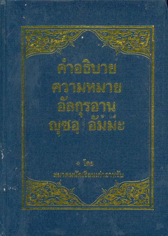 คำอธิบายความหมายอัลกุรอาน ญูซอฺ อัมมะ /สมาคมนักเรียนเก่าอาหรับ||ตัฟซีรฺ ญูซอฺ อัมมะ : แปลและอธิบายเป็นภาษาไทย