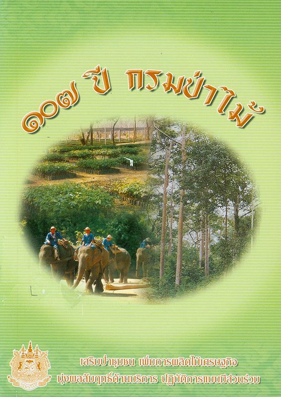 107 ปี กรมป่าไม้ :เสริมป่าชุมชนเพิ่มการผลิตไม้เศรษฐกิจมุ่งผลสัมฤทธิ์ด้านบริการ ปฏิบัติการแบบมีส่วนร่วม  ร้อยเจ็ดปี กรมป่าไม้