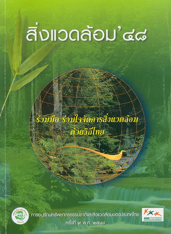 สิ่งแวดล้อม'48 :การอนุรักษ์ทรัพยากรธรรมชาติและสิ่งแวดล้อมของประเทศไทย ครั้งที่ 9 พ.ศ. 2548, 2-3 ธันวาคม 2548 ณ กรมประชาสัมพันธ์ กรุงเทพมหานคร /จัดโดย เครือข่ายสิ่งแวดล้อมไทย'48