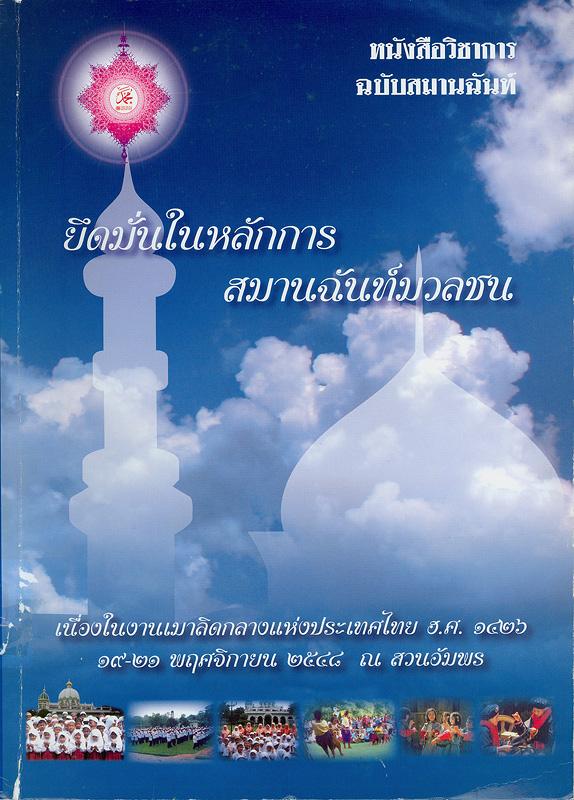 ยึดมั่นในหลักการสมานฉันท์มวลชน /สมาน อู่งามสิน,บรรณาธิการบริหาร||หนังสือวิชาการฉบับสมานฉันท์งานเมาลิดกลางแห่งประเทศไทย ฮ.ศ. 1426.
