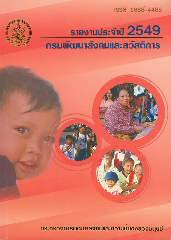 รายงานประจำปี 2549 กรมพัฒนาสังคมและสวัสดิการ /กรมพัฒนาสังคมและสวัสดิการ กระทรวงการพัฒนาสังคมและความมั่นคงของมนุษย์  รายงานประจำปี กรมพัฒนาสังคมและสวัสดิการ กระทรวงการพัฒนาสังคมและความมั่นคงของมนุษย์