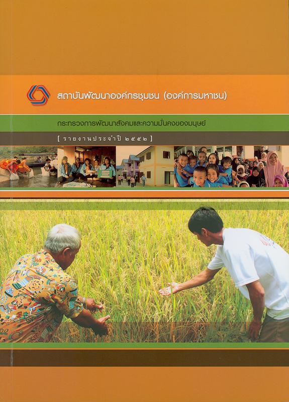 รายงานประจำปี 2552 สถาบันพัฒนาองค์กรชุมชน /สถาบันพัฒนาองค์กรชุมชน กระทรวงการพัฒนาสังคมและความมั่นคงของมนุษย์||รายงานประจำปี สถาบันพัฒนาองค์กรชุมชน (องค์การมหาชน)