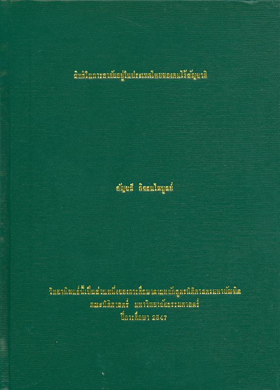 สิทธิในการอาศัยอยู่ในประเทศไทยของคนไร้สัญชาติ /อัญชลี กิจธนไพบูลย์||The rights of resides in Thailand of stateless person