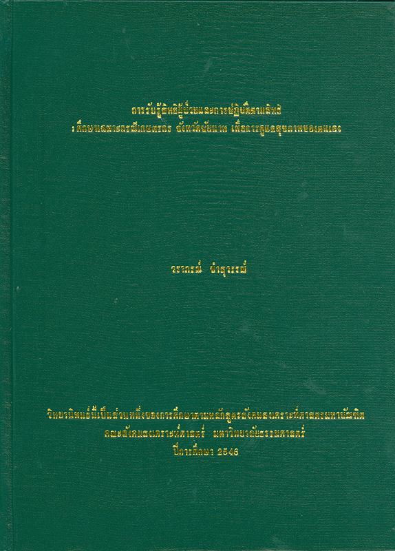 การรับรู้สิทธิผู้ป่วยและการปฏิบัติตามสิทธิ :ศึกษาเฉพาะกรณีเกษตรกร จังหวัดชัยนาท เพื่อการดูแลสุขภาพของตนเอง /วราภรณ์ ขำสุวรรณ์||Knowledge and implementation of patient's right on their health's aspect : a case study of farmers at Chainat Province aims to study the knowledge and implementation of patients on their health care aspects