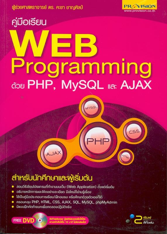 คู่มือเรียน Web programming ด้วย PHP, MySQL และ AJAX /คะชา ชาญศิลป์||Web programming ด้วย PHP, MySQL และ AJA