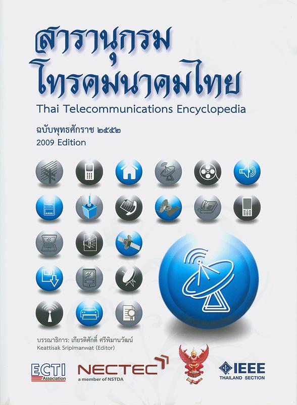 สารานุกรมโทรคมนาคมไทย :ฉบับพุทธศักราช 2552 /บรรณาธิการ, เกียรติศักดิ์ ศรีพิมานวัฒน์||Thai telecommunications encyclopedia : 2009 edition