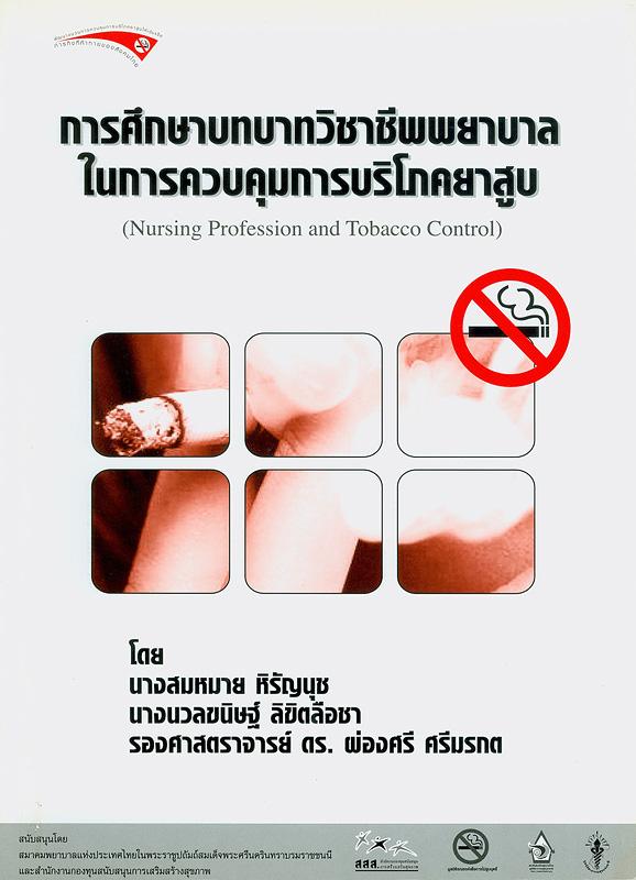 การศึกษาบทบาทวิชาชีพพยาบาลในการควบคุมการบริโภคยาสูบ /สมหมาย หิรัญนุช, นวลขนิษฐ์ ลิขิตลือชา และ ผ่องศรี ศรีมรกต  Nursing profession and tobacco control
