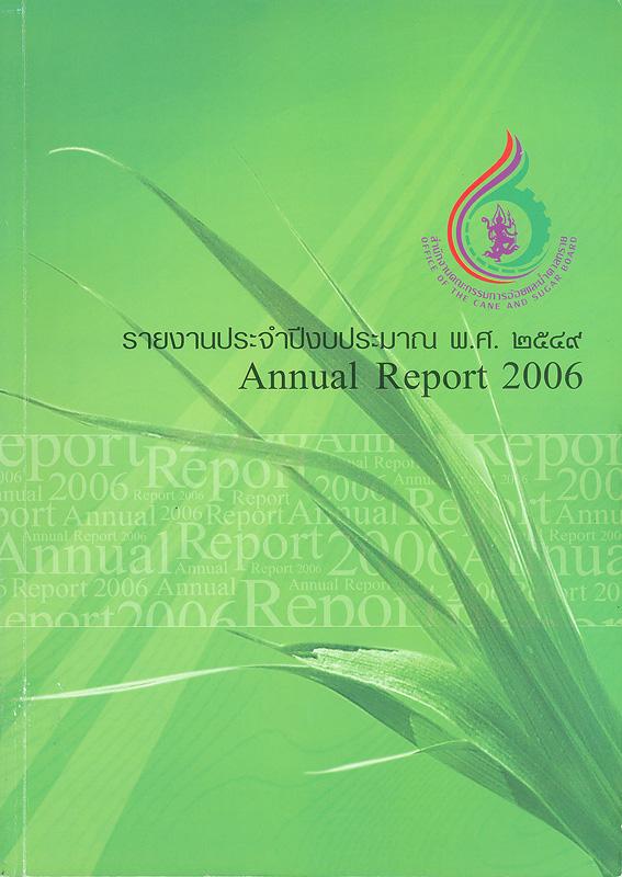 รายงานผลการดำเนินงาน ประจำปีงบประมาณ พ.ศ. 2549 สำนักงานคณะกรรมการอ้อยและน้ำตาลทราย /สำนักงานคณะกรรมการอ้อยและน้ำตาลทราย  รายงานประจำปี สำนักงานคณะกรรมการอ้อยและน้ำตาลทราย Annual report 2006 Office of the Cane and Sugar Board. รายงานประจำปีงบประมาณ สำนักงานคณะกรรมการอ้อยและน้ำตาลทราย