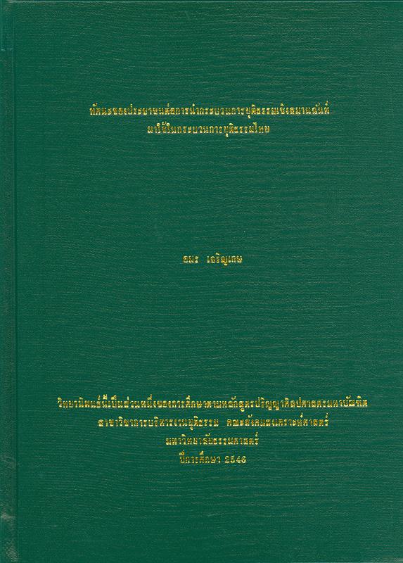 ทัศนะของประชาชนต่อการนำกระบวนการยุติธรรมเชิงสมานฉันท์มาใช้ในกระบวนการยุติธรรมไทย /อมร เจริญเกษ||The people's view and conception related to the bringing of the restorative justice into practice in the Thai's process of justice