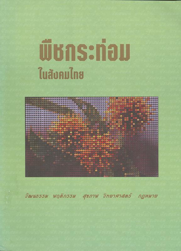 พืชกระท่อมในสังคมไทย :วัฒนธรรม พฤติกรรม สุขภาพ วิทยาศาสตร์ กฎหมาย /สำนักงานงบประมาณความช่วยเหลือด้านการป้องกันและปราบปรามยาเสพติด สถานเอกอัครราชทูตสหรัฐอเมริกาประจำประเทศไทย ร่วมกับ สำนักงานคณะกรรมการป้องกันและปราบปรามยาเสพติด กระทรวงยุติธรรม ; บรรณาธิการ: สาวิตรี อัษณางค์กรชัย และ อาภา ศิริวงศ์ ณ อยุธยา