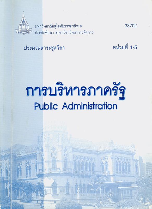 ประมวลสาระชุดวิชาการบริหารภาครัฐ /สาขาวิชาวิทยาการจัดการ บัณฑิตศึกษา มหาวิทยาลัยสุโขทัยธรรมาธิราช||การบริหารภาครัฐ|Public administration||มหาวิทยาลัยสุโขทัยธรรมาธิราช ;ป. 33702