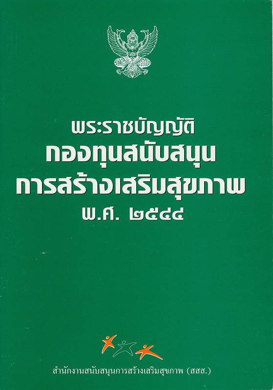 พระราชบัญญัติกองทุนสนับสนุนการสร้างเสริมสุขภาพ พ.ศ. 2544