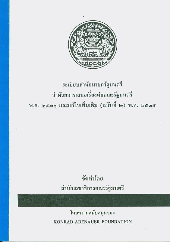 ระเบียบสำนักนายกรัฐมนตรีว่าด้วยการเสนอเรื่องต่อคณะรัฐมนตรี พ.ศ. 2531 และแก้ไขเพิ่มเติม (ฉบับที่ 2) พ.ศ. 2535 /จัดทำโดย สำนักเลขาธิการคณะรัฐมนตรี