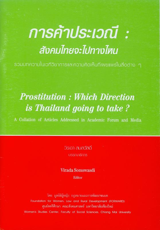 การค้าประเวณี :สังคมไทยจะไปทางไหน รวมบทความในเวทีวิชาการและความคิดเห็นที่เผยแพร่ในสื่อต่าง ๆ /วิระดา สมสวัสดิ์, บรรณาธิการ||Prostitution : which direction is Thailand going to take? : a collation of articles addressed in academic forum and media