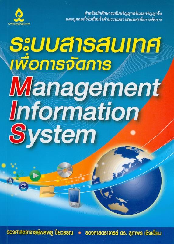 ระบบสารสนเทศเพื่อการจัดการ/พลพธู ปียวรรณ และสุภาพร เชิงเอี่ยม||Management information system