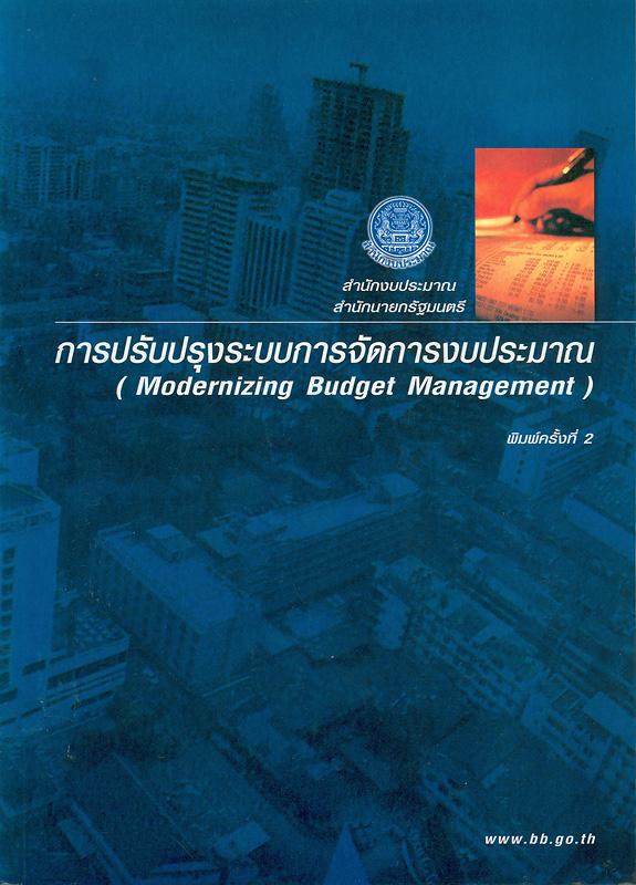 การปรับปรุงระบบการจัดการงบประมาณ /สำนักงบประมาณ สำนักนายกรัฐมนตรี||Modernizing budget management