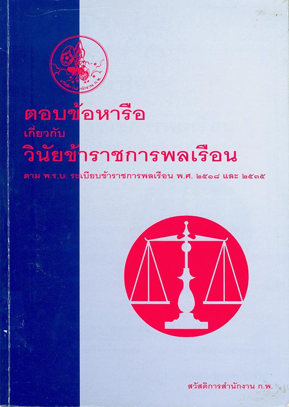 ตอบข้อหารือเกี่ยวกับวินัยข้าราชการพลเรือน ตาม พ.ร.บ.ระเบียบข้าราชการพลเรือน พ.ศ. 2518 และ 2535 /สวัสดิการสำนักงาน ก.พ.