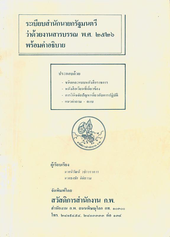 ระเบียบสำนักนายกรัฐมนตรีว่าด้วยงานสารบรรณ พ.ศ. 2526 พร้อมคำอธิบาย /ผู้เรียบเรียง นิวัฒน์  วชิรวราการ, ธงชัย นิติธรรม