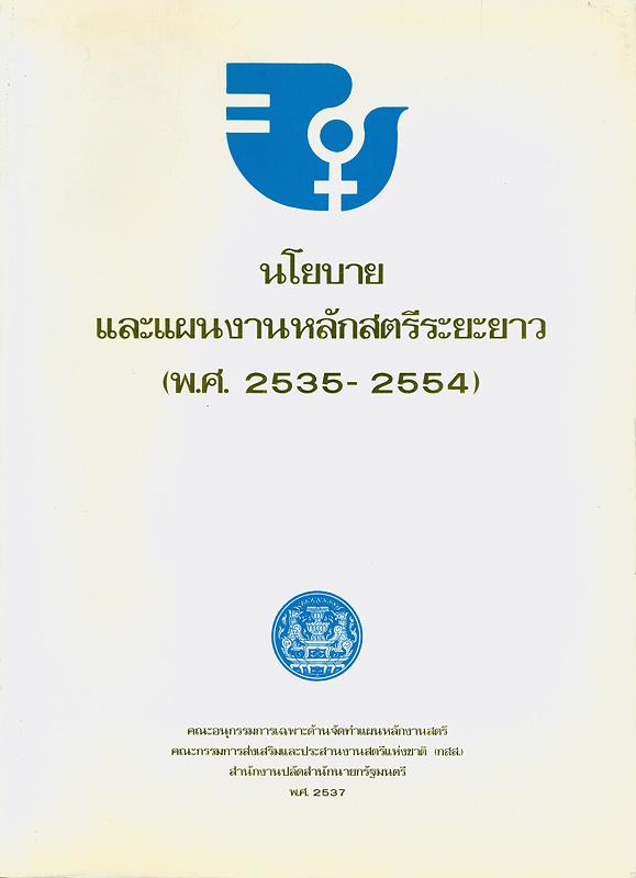 นโยบายและแผนงานหลักสตรีระยะยาว (พ.ศ. 2535-2554) /คณะอนุกรรมการเฉพาะด้านจัดทำแผนหลักงานสตรี คณะกรรมการส่งเสริมและประสานงานสตรีแห่งชาติ