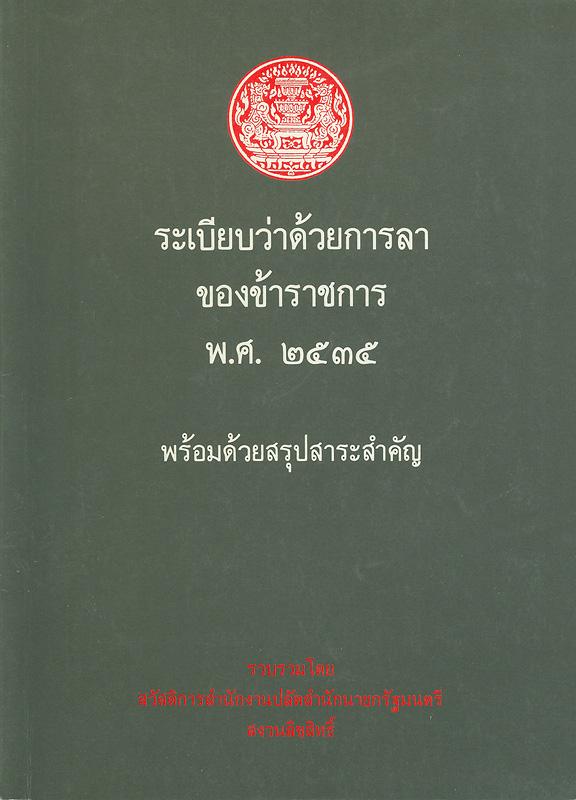 ระเบียบว่าด้วยการลาของข้าราชการ พ.ศ. 2535 :พร้อมด้วยสรุปสาระสำคัญ /รวบรวมโดยสวัสดิการสำนักงานปลัดสำนักนายกรัฐมนตรี